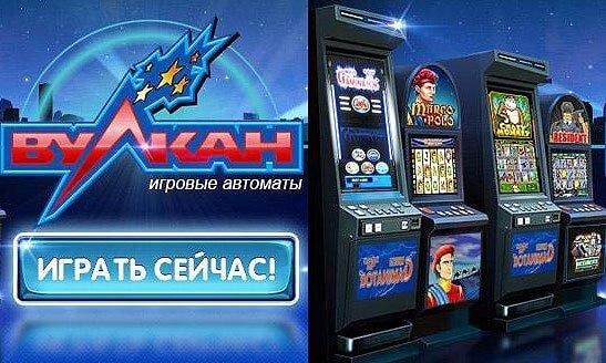 Игровые автоматы в клубе Вулкан